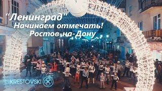 Ленинград начинаем отмечать Ростов-на-Дону