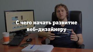 С чего начать развитие начинающему в веб-дизайне?
