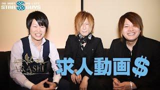 ARASHI アラシ 大阪 ミナミ ホストクラブ 求人動画
