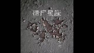 【高品質無損】朴樹  清白之年  2017全新專輯《獵戶星座》