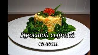 Простой сырный салат