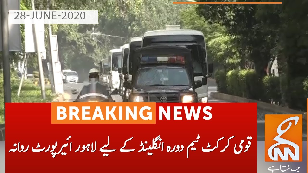 England tour: National cricket team leaves for Lahore airport  | GNN | 28 June 2020