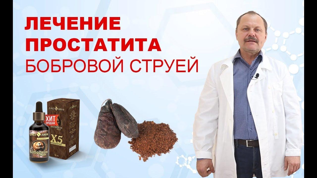 Бобровая струя от простатита применение простатит и стимуляторы эрекции