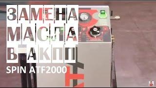 Установка для замены масла в АКПП Spin ATF2000 | Оборудование для автосервиса