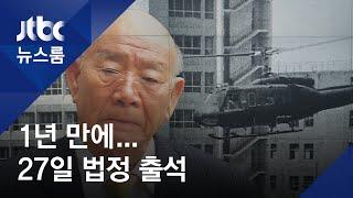 전두환, 27일 광주 법원 출석…핵심 쟁점은 '헬기 사격' / JTBC 뉴스룸