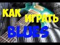 Как играть блюз / How to play Blues in E