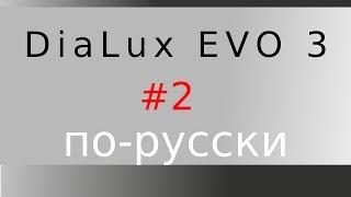 DIALux EVO по-русски №2. Как создать помещение с помощью dwg (AutoCad)
