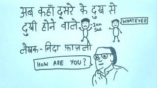 Ab Kahan Dusre Ke Dukh Se Dukhi Perfeccionar Wale - ep01 - PSPU | clase 10 de cbse hindi explicación
