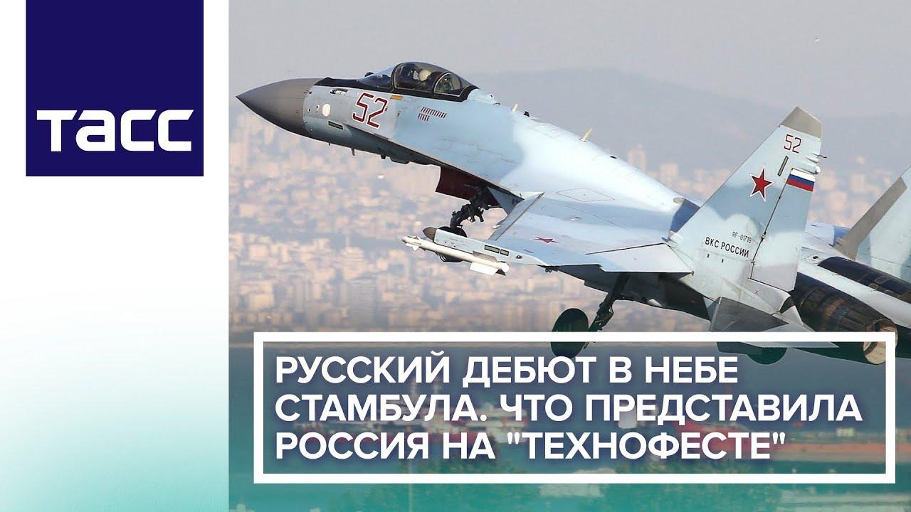 Русский дебют в небе Стамбула. Что представила Россия на «Технофесте»