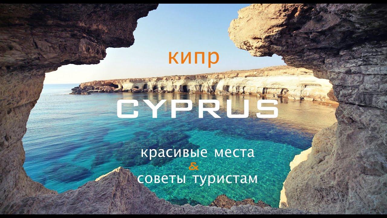 Кипр. Красивые места. Советы туристам. Cyprus 2019