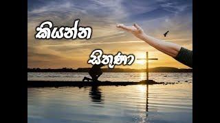 Sinhala New Christian Song||Sinhala hymn||kiyanna sithuna||(කියන්න සිතුණා) With Lyrics