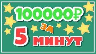 Куда Вложить 50, 100, 500 рублей. Инвестировать Маленькие суммы денег. Способ №2