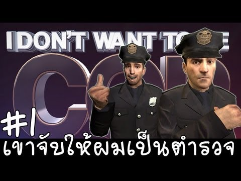 want to be a cop