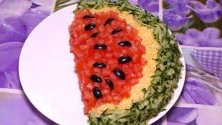 Красивый и яркий Салат на Праздничный стол/ Салат Арбузная долька