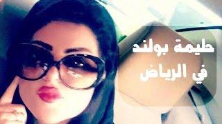 سنابات حليمة بولند في اخر يوم في الرياض والعودة الى الكويت 2 اكتوبر 2016