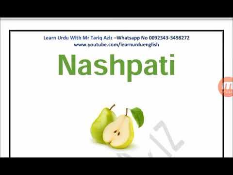UNIT ONE LESSON ABOUT FRUITS IN URDU By Tariq Aziz - Learn Urdu Vocabulary