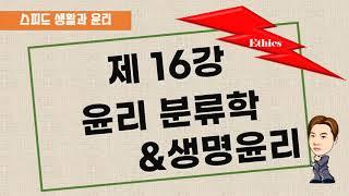 16강 운리 분류학과 & 삶과 죽음 윤리  ( …