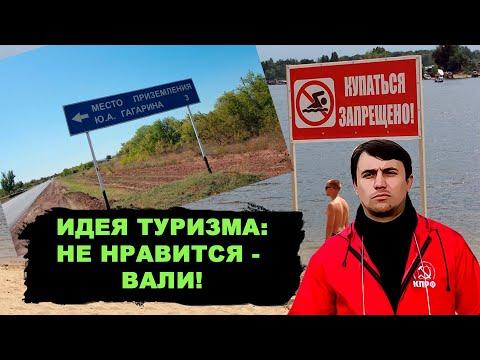 Развитие туризма в России: не нравится - вали! Меня назвали депрессивным
