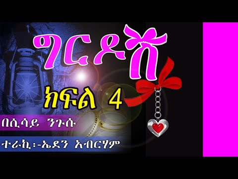 ግርዶሽ አስደናቂ ትረካ//Girdosh Ethiopian best novel narration ….ክፍል 4