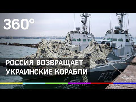 Задержанные в Керченском проливе корабли передадут Украине сегодня