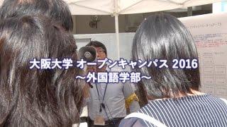 大阪大学外国語学部オープンキャンパス 2016
