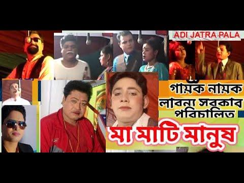 Jatra Pala - Ma mati Manus 1of 8