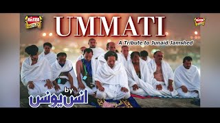 Anas Younus - Ummati - Hajj Special Kalaam 2017
