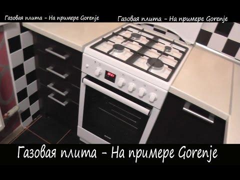 Как выбрать газовую плиту на примере Gorenje - немного о газовых плитах