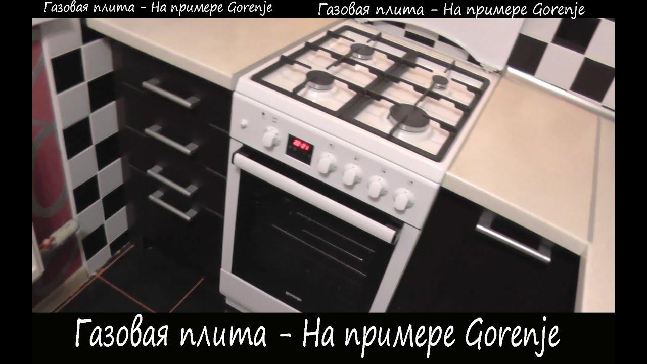 Газовые плиты модели 6100 GEFEST - YouTube