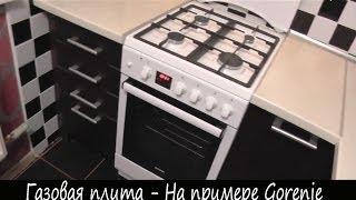 как выбрать газовую плиту на примере Gorenje   немного о газовых плитах