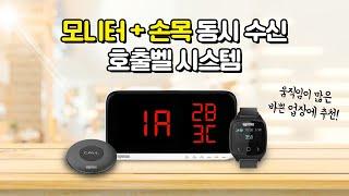 [굿바이셀] 씨스콜 업소용 호출벨 모니터 + 손목 페이…