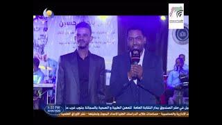 حفل تدشين إلبوم الفنان حسين الصادق
