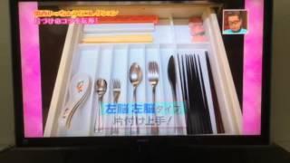 関西テレビ 整理収納術マダム ライフオーガナイザー矢部裕子 thumbnail