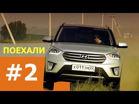 Hyundai CRETA Часть 2 на ходу 2L 149 л.с. тест драйв Александра Михельсона МихельсонТВ
