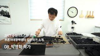 2021 수원아트스튜디오 푸른지대창작샘터 입주 작가 #08 박영학