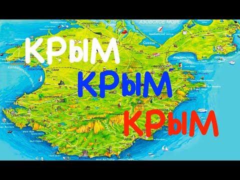 ОТДЫХ В КРЫМУ. 1580 км за 15,5 часов! Наша поездка в Крым на машине VLOG #1
