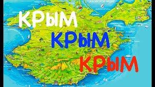 видео Туры в Крым из Нижнего Новгорода