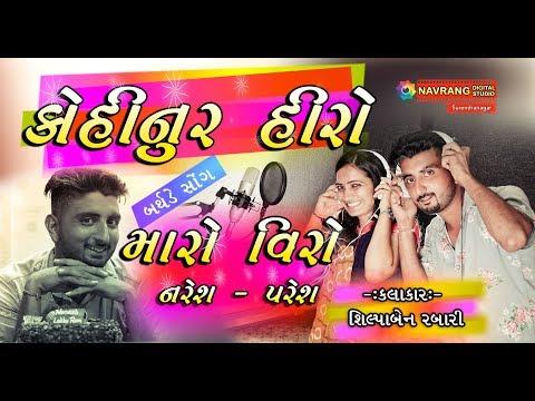 Kohinoor Hero Birthday Song | Naresh Ghoghol Happy Birthday | Shilpaben Rabari |