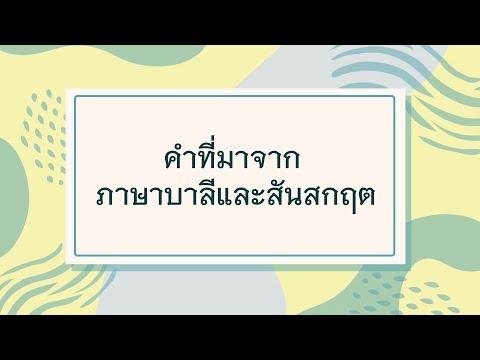 วิชาภาษาไทย เรื่อง ภาษาบาลีสันสกฤต