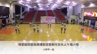 Publication Date: 2018-05-06 | Video Title: 跳繩強心校際花式跳繩比賽2016(小學甲一組) - 博愛醫院