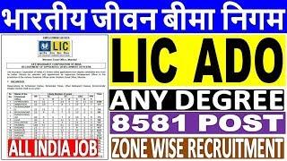 LIC ADO Recruitment 2019 || LIC ADO Zone Wise Online Form 2019 || Any Degree || LIC ADO Bharti 2019