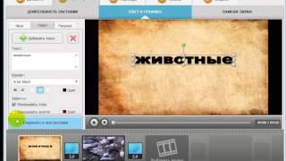 видео-урок по ВидеоМОНТАЖ