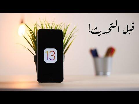 حضّر ايفونك لـ iOS 13