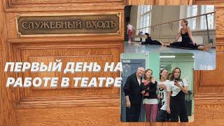 Первый рабочий день балерины после карантина | Михайловский театр | Влог