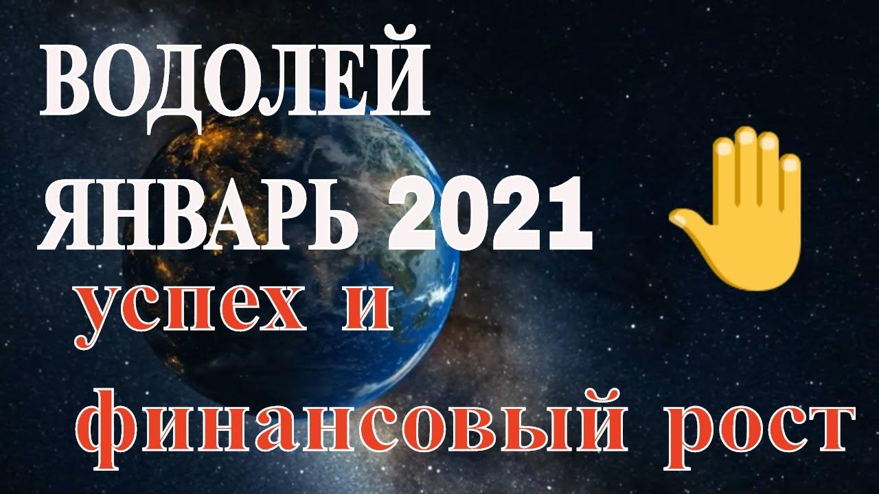 Водолей в январе 2021 года. Гороскоп для знака Водолей на Январь 2021.