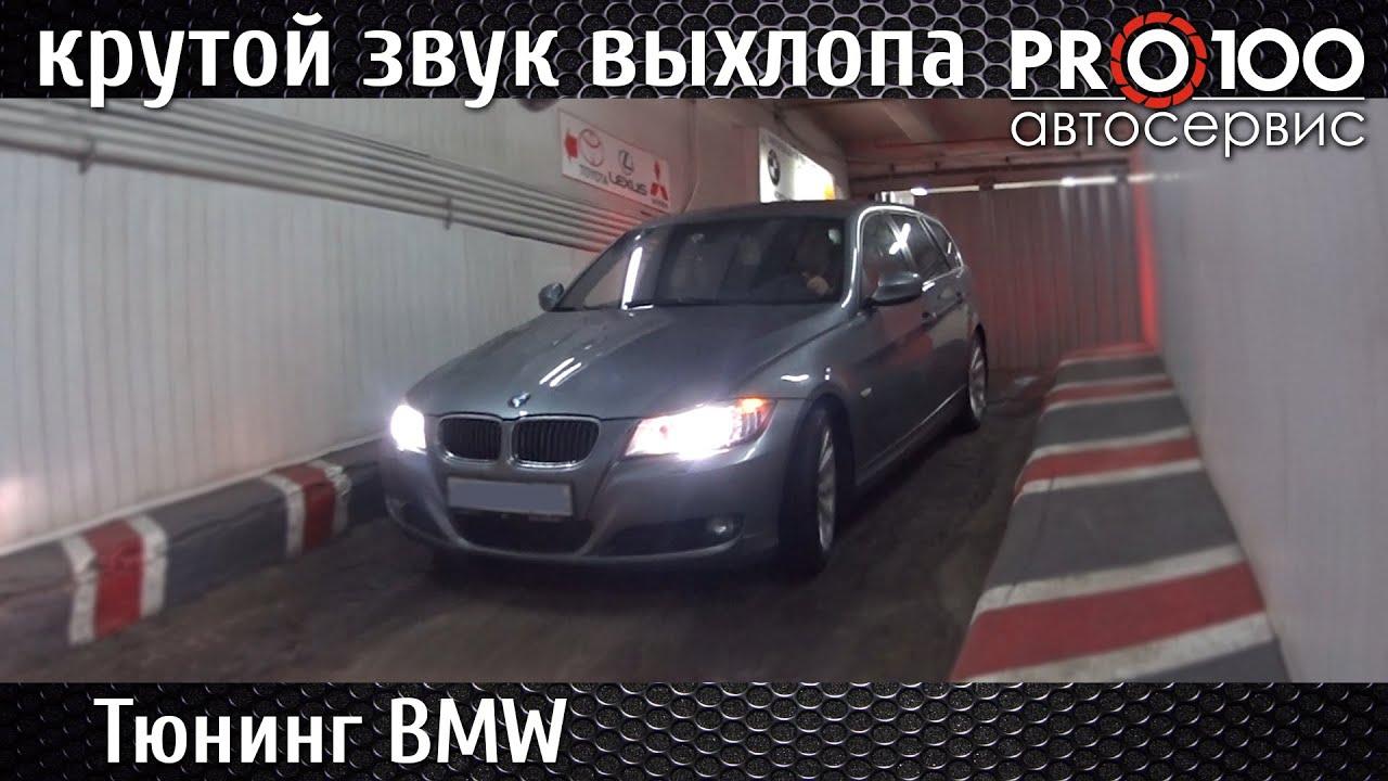 BMW [БМВ] Тюнинг выхлопа дизельного авто с управлением через приложение