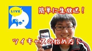 【ハウツー】簡単に出来る生放送!ツイキャスの始め方!