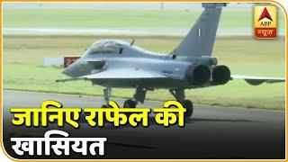 जानिए राफेल की क्या-क्या है खासियत ? | ABP News Hindi