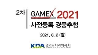 2차 GAMEX 202…