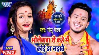 #VIDEO - भोलेबाबा से कहे में कोई डर नइखे I #Golu Gold I 2020 Bhojpuri Superhit Bolbam Song